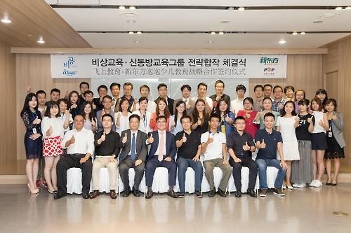韩教育企业向中国出口幼儿英语课程