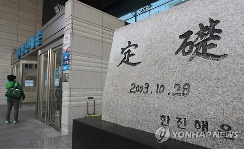 韩法院宣告韩进海运破产