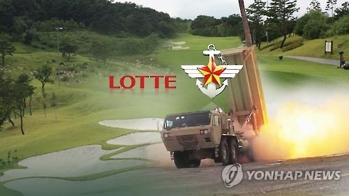 """乐天:向韩军转让""""萨德""""地皮的立场不变"""