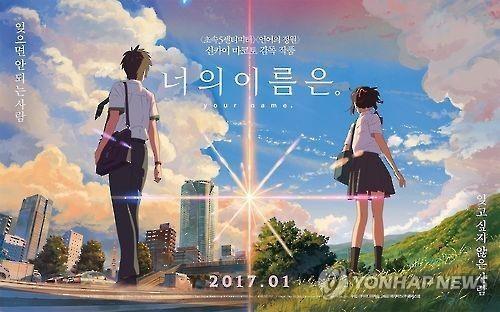 《你的名字。》官方海报(韩联社)
