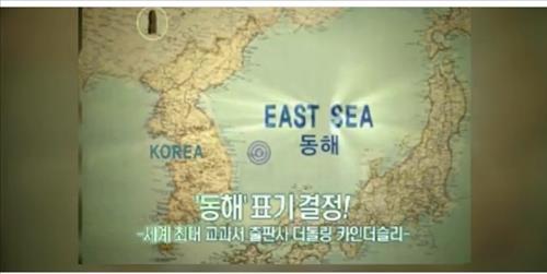 韩联社携手民团VANK共建青年使团为东海正名
