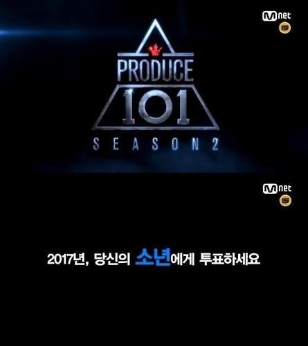 歌手宝儿加盟选秀节目《PRODUCE101》第二季