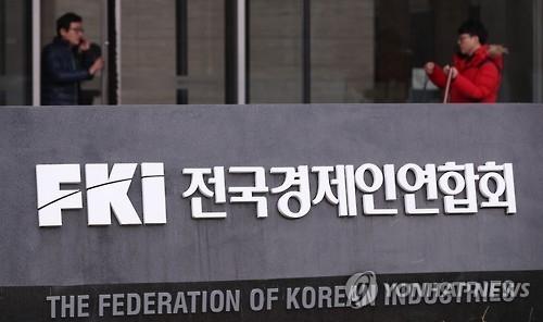 资料图片:代表韩国大财团利益的全国经济人联合会的总部门口(韩联社)