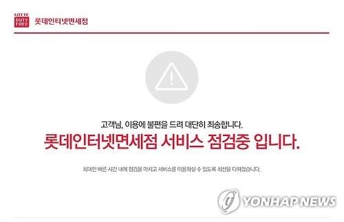 韩警方证实乐天免税店官网遭黑客攻击