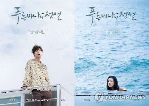 《蓝色大海的传说》海报 (韩联社/SBS提供)