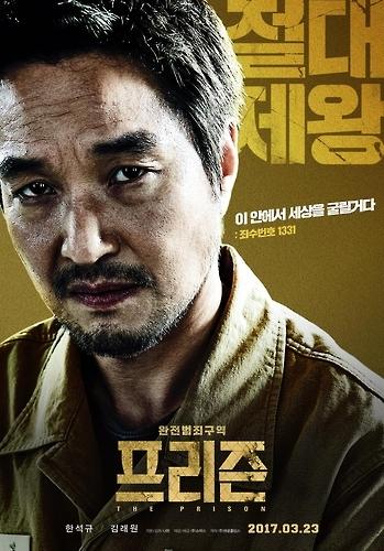 《监狱》海报 (韩联社/SHOWBOX提供)