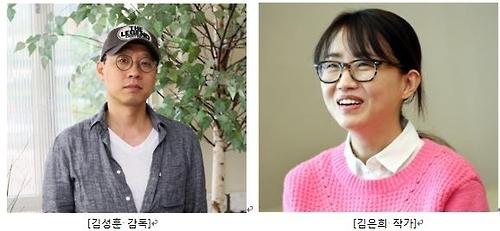 导演金成勋(左)和编剧金恩熙(Netflix提供)
