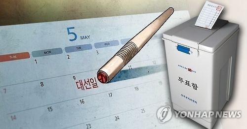 韩19届大选日程出炉:4月第三周末进行候选人登记