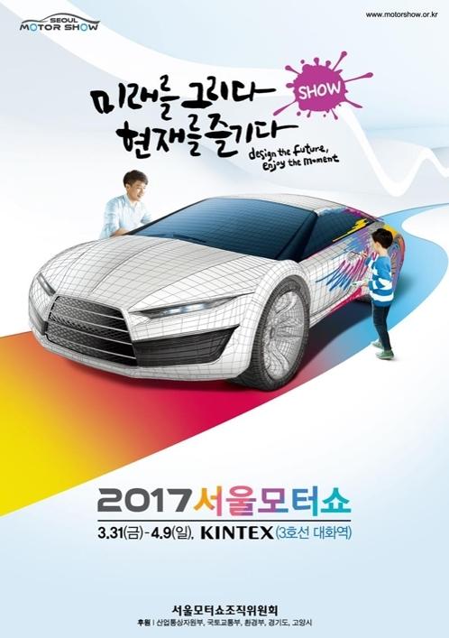 2017首尔车展官方海报