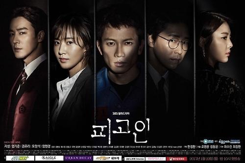 热剧《被告人》收官在即 首尔收视率破30%