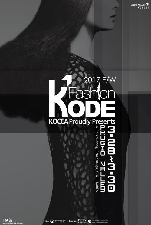 Fashion KODE2017秋冬海报 (韩联社/韩国文化产业振兴院提供)