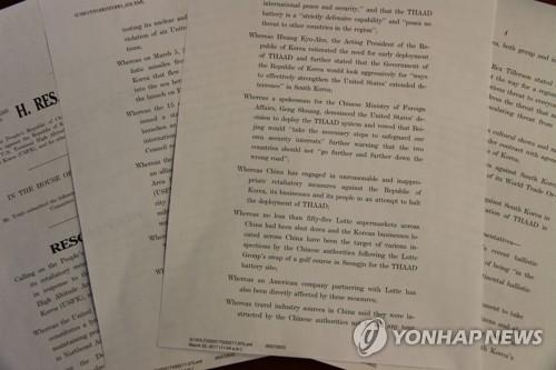 韩外交部:美跨党派提案谴责反萨对华释放明确信号