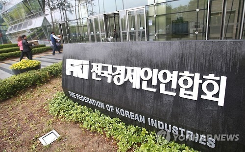 全经联更名韩国企业联合会