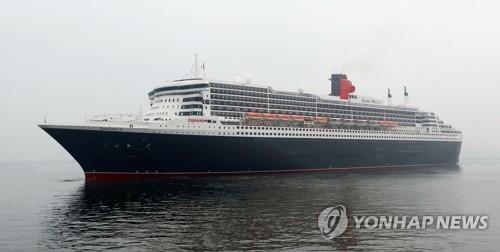奢华邮轮玛丽皇后2号载多国游客抵韩