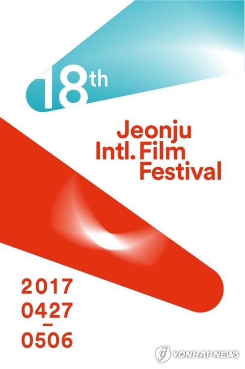 全州影展4月27日开幕 映片史上最多