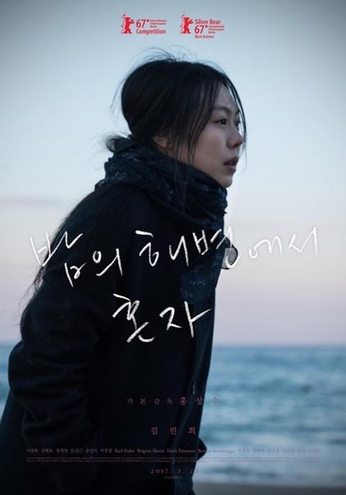 洪尚秀《独自在夜晚的海边》获邀20多个国际影展