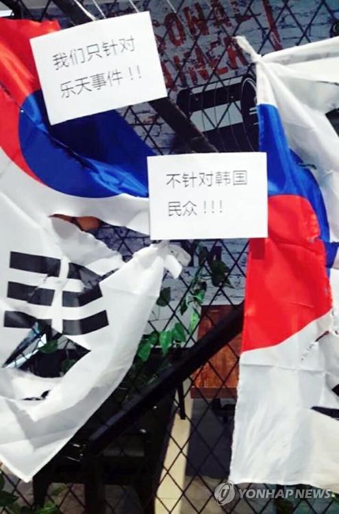 韩外交部要求中方纠正境内毁损太极旗行为