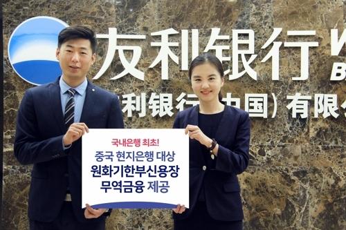 友利银行提供韩中贸易融资