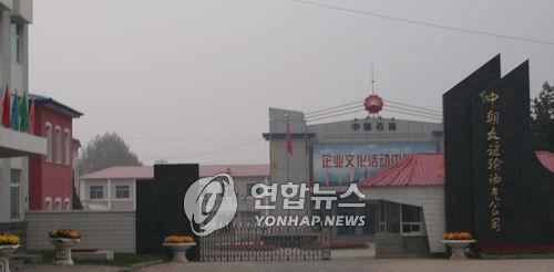 韩美拟限油制裁朝鲜新核试