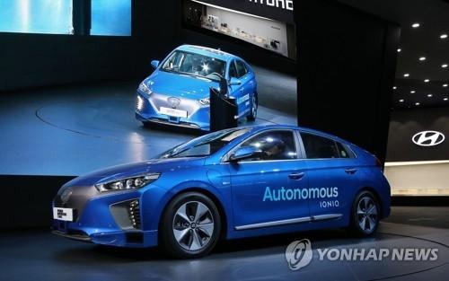 现代汽车Ionic无人驾驶汽车(韩联社/现代汽车提供)