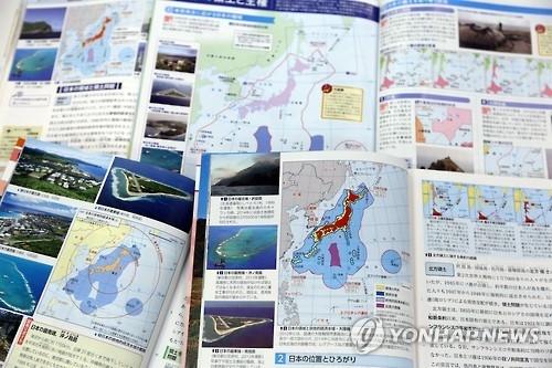 韩政府谴责日本课改方案主张独岛主权
