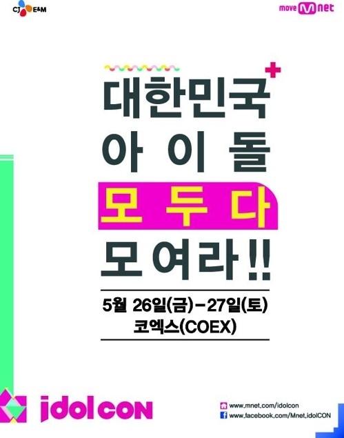 CJ娱乐5月在韩办爱豆节 200多名偶像齐出动