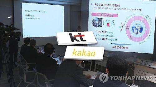 """韩第二家纯网络银行""""Kakao银行""""最快6月开业"""