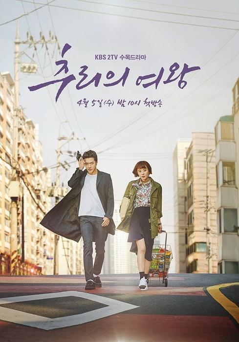 韩剧《推理的女王》开播收视领跑同档剧