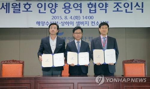 """资料图片:2015年8月4日,韩国海洋水产部和上海打捞局企业联合体签署关于打捞""""世越号""""沉船的合同。(韩联社)"""