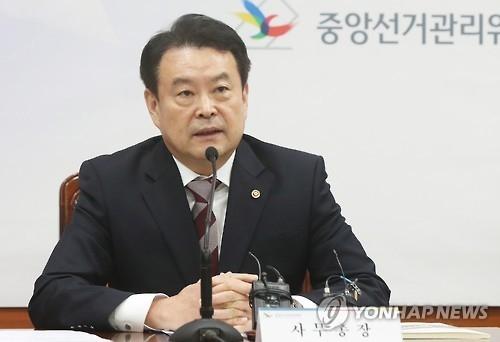 韩政府与脸书共商公平选总统