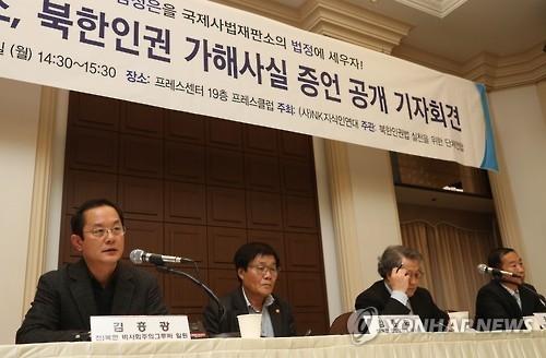 韩统一部将设朝鲜人权博物馆