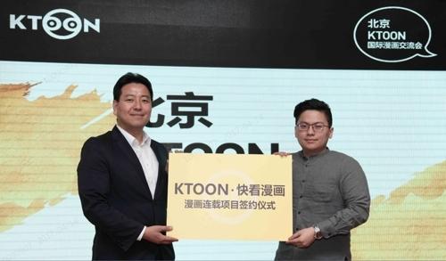 韩网漫服务平台KTOON与中国快看漫画签合作协议