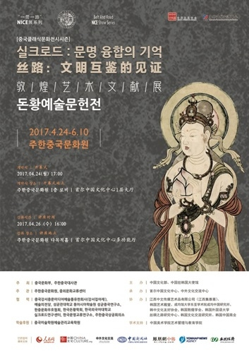 敦煌艺术文献展将在首尔开幕
