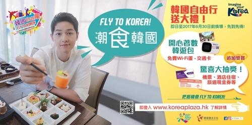 """韩机构在港开旅游促销活动""""潮食韩国"""" - 2"""