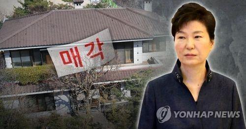 详讯:朴槿惠变卖老宅下周或搬新家