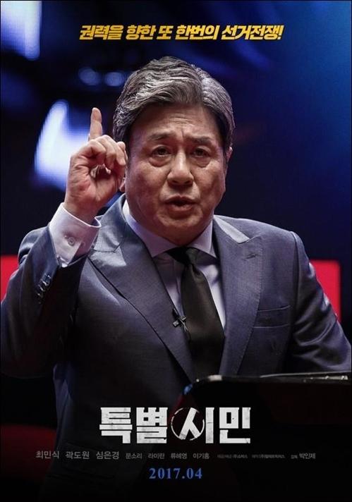 韩国票房:新片《特别市民》力压《王的记事簿》夺冠