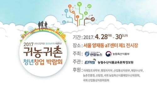 """韩联社主办的""""2017归田博览会""""今日开幕"""