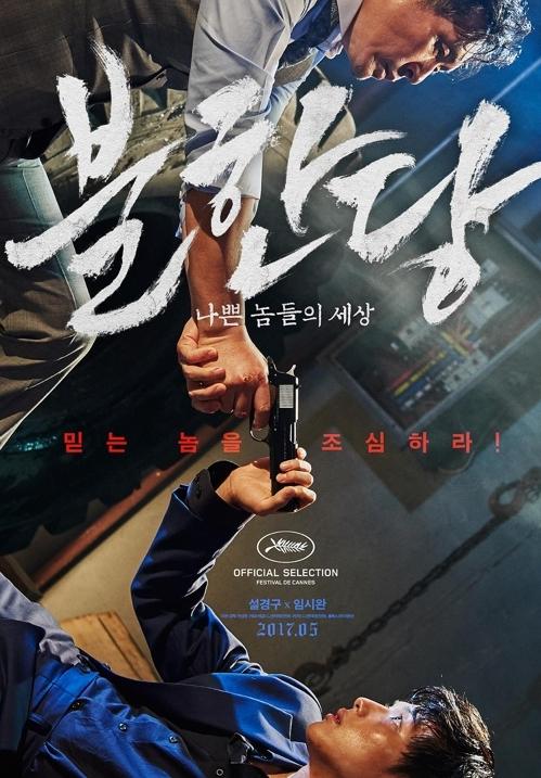 韩片《不汗党》6月登陆法国院线