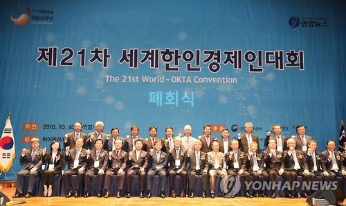 第19届世界韩人贸易代表人士大会圆满落幕