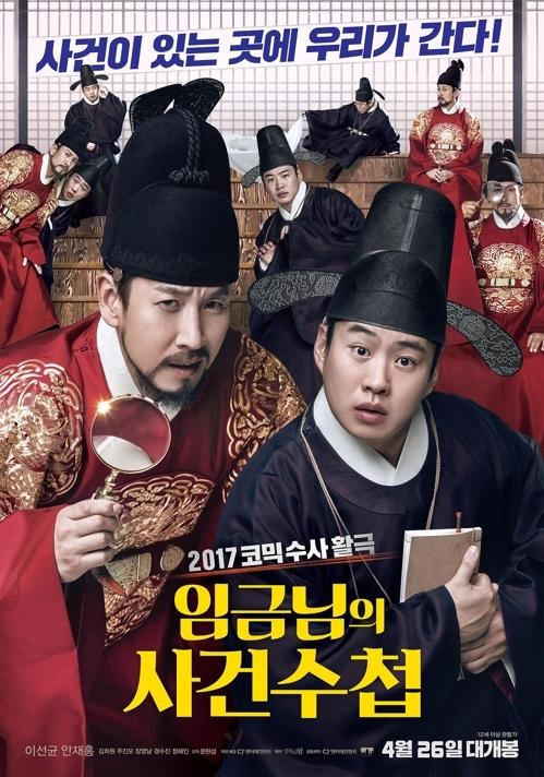 韩国票房:《王的记事簿》上映8天累计观影数破百万