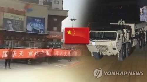 报告:反萨措施致韩中经贸损失严重 应探讨中长期合作方案 - 1