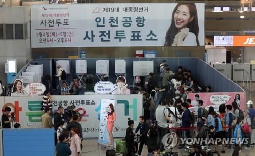 仁川机场出境处的缺席投票点(韩联社)