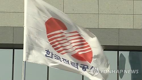 调查:韩国电力公社是求职者最向往的国营企业 - 1
