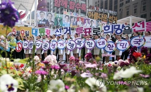 日前韩国各地开展鼓励投票选举总统的各项活动。(韩联社)