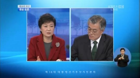 2012年,文在寅与朴槿惠在大选电视辩论会上唇枪舌战。(韩联社)