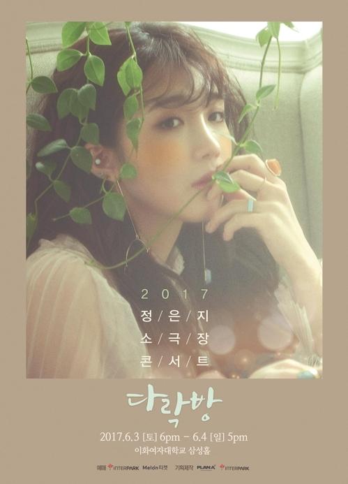郑恩地演唱会海报(韩联社/Plan A娱乐提供)
