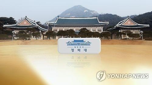 韩改组总统府 更为4室8首秘2助理 - 1