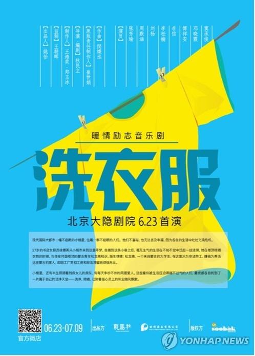 韩国原创音乐剧《洗衣服》海报(韩联社/ch-soobak提供)