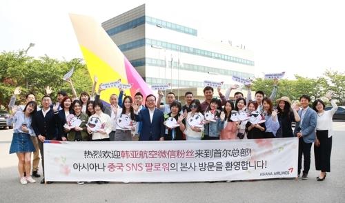 韩亚航空邀中国人气博主访韩 - 1
