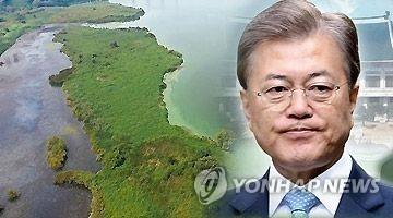 文在寅指示对四大江项目进行政策监查 - 1
